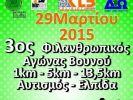 c_133_100_16777215_00_images_2015_elpida-run-02.jpg